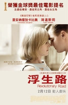 Revolutionary Road - Hong Kong Movie Poster (xs thumbnail)