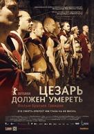 Cesare deve morire - Russian Movie Poster (xs thumbnail)