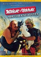 Astérix & Obélix: Mission Cléopâtre - Russian DVD cover (xs thumbnail)