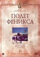 The Flight of the Phoenix - Russian DVD cover (xs thumbnail)