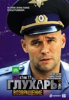 """Glukhar"" - Russian DVD cover (xs thumbnail)"