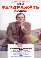 How to Irritate People - Russian Movie Cover (xs thumbnail)