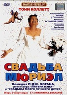 Muriel's Wedding - Russian Movie Cover (xs thumbnail)