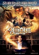 Inkheart - South Korean Movie Poster (xs thumbnail)