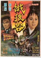 E lang gu - Hong Kong Movie Poster (xs thumbnail)