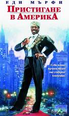 Coming To America - Bulgarian VHS movie cover (xs thumbnail)