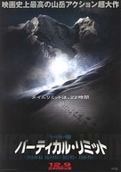 Vertical Limit - Japanese Movie Poster (xs thumbnail)