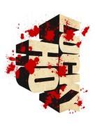 Lucky Ho - Logo (xs thumbnail)