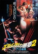 A Nightmare On Elm Street Part 2: Freddy's Revenge - Japanese Movie Poster (xs thumbnail)