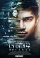 Lôi Báo - South Korean Movie Poster (xs thumbnail)
