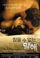 Lifting de corazón - South Korean Movie Poster (xs thumbnail)