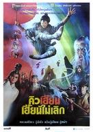Hua zhong xian - Thai Movie Poster (xs thumbnail)
