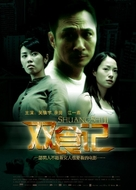 Shuang shi ji - Chinese Movie Poster (xs thumbnail)