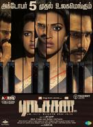 Ratsasan - Indian Movie Poster (xs thumbnail)
