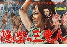 Kakushi toride no san akunin - Japanese Movie Poster (xs thumbnail)