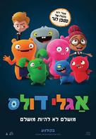 UglyDolls - Israeli Movie Poster (xs thumbnail)
