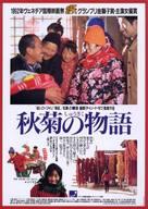 Qiu Ju da guan si - Japanese Movie Poster (xs thumbnail)