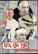 Bai ga jai - Hong Kong DVD cover (xs thumbnail)