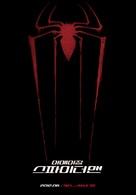 The Amazing Spider-Man - South Korean Movie Poster (xs thumbnail)