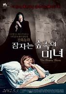 La belle endormie - South Korean Movie Poster (xs thumbnail)