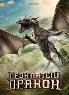 Carny - Russian DVD cover (xs thumbnail)