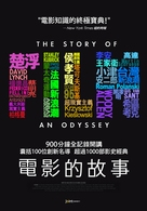The Story of Film: An Odyssey - Taiwanese DVD cover (xs thumbnail)
