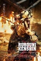 Rurôni Kenshin: Densetsu no saigo-hen - Philippine Combo poster (xs thumbnail)