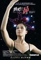 Dance Subaru - Hong Kong Movie Poster (xs thumbnail)