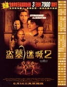 The Mummy Returns - Chinese Movie Poster (xs thumbnail)