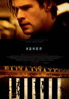 Blackhat - Bulgarian Movie Poster (xs thumbnail)