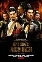 Chi bi - Vietnamese Movie Poster (xs thumbnail)