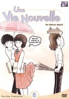 """""""Hi Atari Ryôkô"""" - French Movie Cover (xs thumbnail)"""