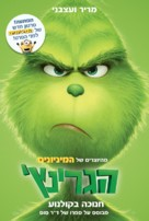 The Grinch - Israeli Movie Poster (xs thumbnail)