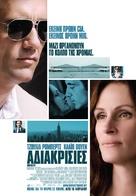 Duplicity - Greek Movie Poster (xs thumbnail)