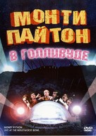 Monty Python Live at the Hollywood Bowl - Russian Movie Cover (xs thumbnail)