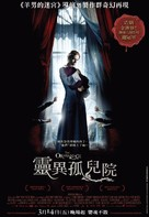 El orfanato - Taiwanese Movie Poster (xs thumbnail)