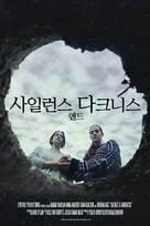 Silence & Darkness - South Korean Movie Poster (xs thumbnail)