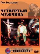 De vierde man - Russian DVD cover (xs thumbnail)