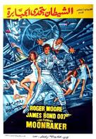 Moonraker - Egyptian Movie Poster (xs thumbnail)