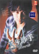 """Goddohando Teru"" - Japanese DVD movie cover (xs thumbnail)"