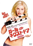 The Girl Next Door - Japanese DVD cover (xs thumbnail)