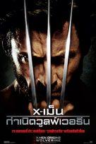 X-Men Origins: Wolverine - Thai Movie Poster (xs thumbnail)