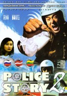 Police Story 2 - Russian Movie Cover (xs thumbnail)