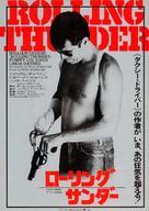 Rolling Thunder - Japanese Movie Poster (xs thumbnail)