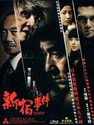 The Shinjuku Incident - Hong Kong Movie Cover (xs thumbnail)