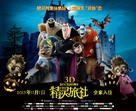 Hotel Transylvania - Chinese Movie Poster (xs thumbnail)