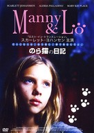 Manny & Lo - Japanese DVD cover (xs thumbnail)