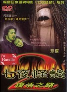 Ringu 2 - Chinese DVD cover (xs thumbnail)