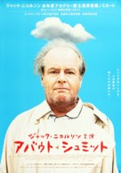 About Schmidt - Japanese Movie Poster (xs thumbnail)