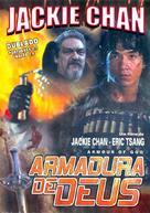 Long xiong hu di - Brazilian Movie Cover (xs thumbnail)